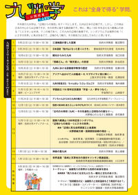 公開授業「九州学」第10回