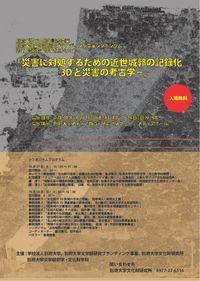 災害に対処するための近世城郭の記録化ー3Dと災害の考古学ー