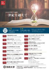 公開講座「一世紀を越えて」第8回