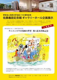 熊八絵本出版記念「クニトシロウの漫画の世界」