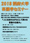 2018別府大学英語学セミナー
