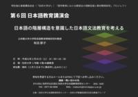 第6回日本語教育講演会「日本語の階層構造を意識した日本語文法教育を考える」