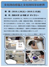 「文化財の修復と文化財科学の世界」展示・講演会