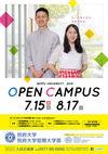 オープンキャンパス2019 第2回