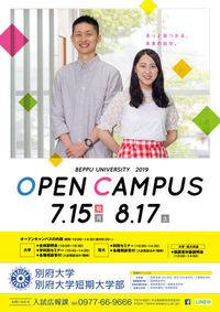 オープンキャンパス2019 第3回