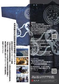 『被災文化財の修復と保存』―東日本大震災と九州の自然災害を通して―