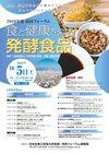 【発酵食品学科】2019年度市民フォーラム「食と健康を彩る発酵食品」
