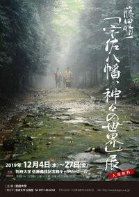 藤田晴一 「宇佐八幡、神々の世界」展