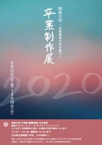 2020別府大学卒業制作展