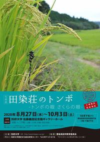 写真展「田染荘のトンボ ‐トンボの眼さくらの眼 - 」