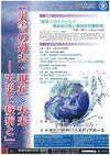 講演会・シンポジウム「災害の過去・現在・未来 -天災と疫病と」