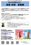 成瀬 政博 原画展 ‐別府大学司書講習のあゆみ‐