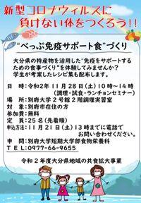 <参加者募集>べっぷ免疫サポート食づくり