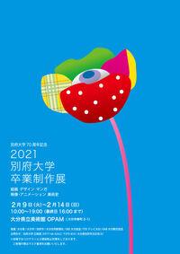 2021別府大学卒業制作展