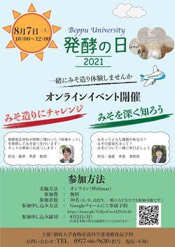 発酵の日 copy_page-0001.jpg