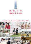 大学案内2018<br>(中国版)