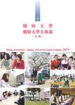 大学案内2019<br>(台湾版)