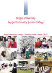 大学案内2021<br>(英語版)