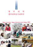 大学案内2021<br>(韓国版)