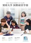 国際経営学部<br>パンフレット2021