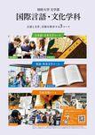 国際言語・文化学科パンフレット2021