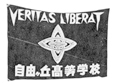 自由ヶ丘高等学校時代の校旗