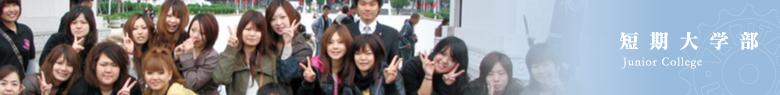 http://www.beppu-u.ac.jp/junior/