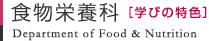 食物栄養科の特色