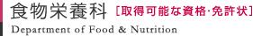 食物栄養科-取得可能な資格・免許状