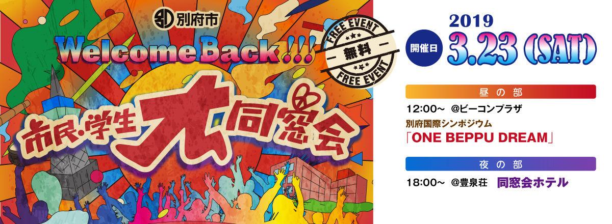 別府市イベント 市民・学生「大同窓会」開催のお知らせ-2019.3.23
