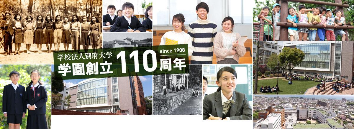 学園創立110周年2
