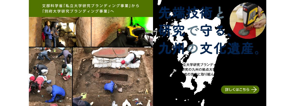 文部科学省 私立大学研究ブランディング事業「九州における文化遺産保護研究の拠点形成」