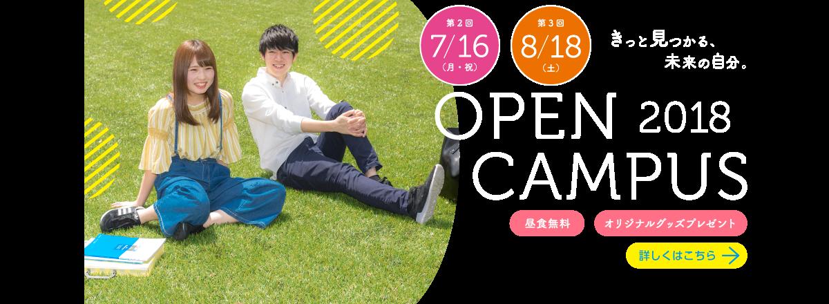 オープンキャンパス2018開催! 7/16・8/18
