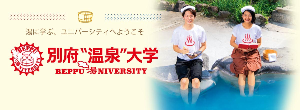 湯に学ぶユニバーシティ、別府温泉大学