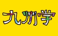 公開授業「九州学」イメージ