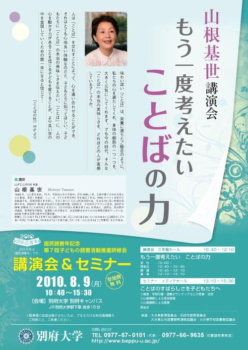 8月9日(月)、元NHKアナウンサーの山根基世さんの講演会を開催します 8月9日(月)、元NHK