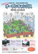 4月18日(日)、第1回オープンキャンパス(別府大学・別府大学短期大学部)を開催します