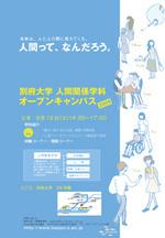 9月12日、人間関係学科 オープンキャンパス開催