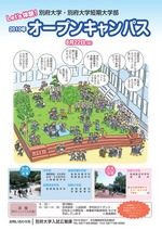 8月22日(日)、第3回オープンキャンパス(別府大学・別府大学短期大学部合同)を開催します