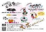 11月6日(土)・7日(日)、「第65回別府大学石垣祭」を開催します、皆さんお越し下さい!!