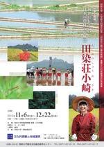 史学・文化財学科と別府大学歴史文化総合研究センターが「後世に伝えたい日本の農村の原風景-田染荘小崎」企画展を開催しています