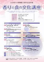 1月22日(土)、第8回「香りと食の文化講座」(最終回)を開催します
