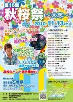 11月13日(土)、「第18回別府大学大分キャンパス秋桜祭」を開催します、皆さんお越し下さい!!