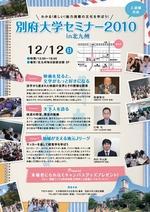 12月12日(日)、別府大学創立60周年記念「別府大学セミナー2010 in北九州」を開催します