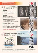 2月13日(日)、国際シンポジウム「東アジアの旧石器文化と早水台遺跡」を開催します