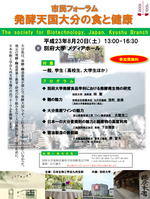 8月20日(土)、食物栄養科学部が市民フォーラム「発酵天国大分の食と健康」を開催します
