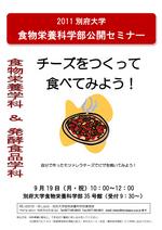 9月19日(月/祝日)、食物栄養科学部が公開セミナー「チーズをつくって食べてみよう」を開催します