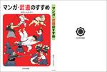 国際言語・文化学科、田代しんたろう先生の『マンガ・武道のすすめ』が発刊されました