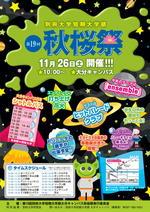 11月26日(土)、大分キャンパスにおいて「第19回秋桜祭」を開催します