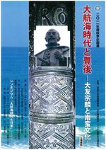 10月24日(月)から、別府大学附属博物館が秋季企画展『大航海時代と豊後 ―大友宗麟と南蛮文化―』を開催します